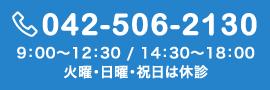 受付時間:午前9:00〜12:00 午後14:00〜17:00 土・日・祝は休診